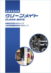 水溶性洗浄剤クリーンメイト