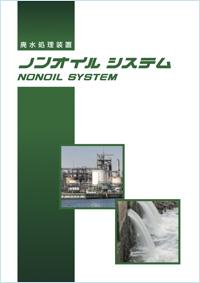 ノンオイル システム