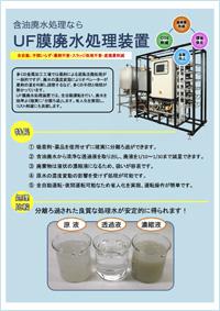 UF膜処理装置