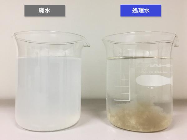 #11 脱脂洗浄廃水