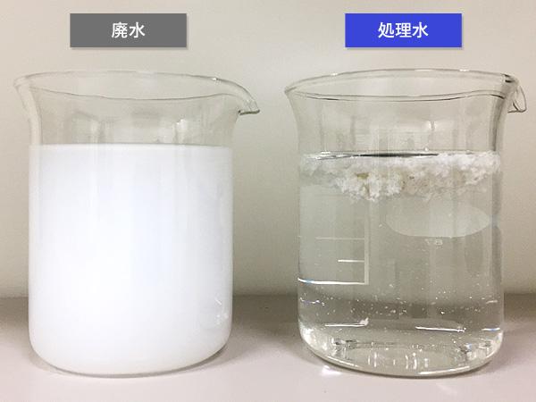 #8M ダイカスト離型剤廃水 width=