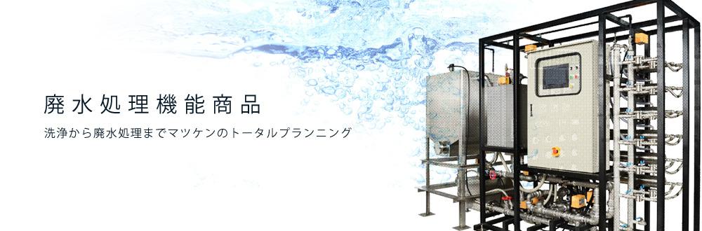 廃水処理機能商品